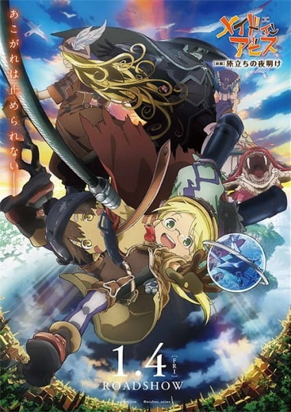 Made in Abyss Movie 1: Tabidachi no Yoake BD