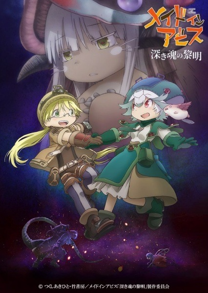 Made in Abyss Movie 3: Fukaki Tamashii no Reimei BD