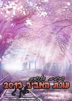 עונת האביב 2013 - חלק ב'