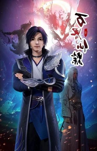 Wan Jie Xian Zong S2