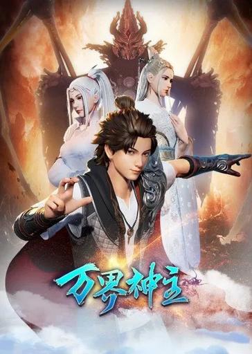 Wan Jie Shen Zhu Season 2