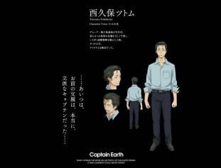 Nishikubo Tsutomu (CV: Koyama Rikiya)