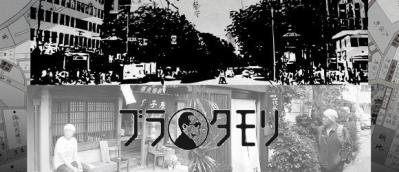 「ブラタモリ」に桑子真帆アナ抜擢!親友・井上陽水も新曲提供