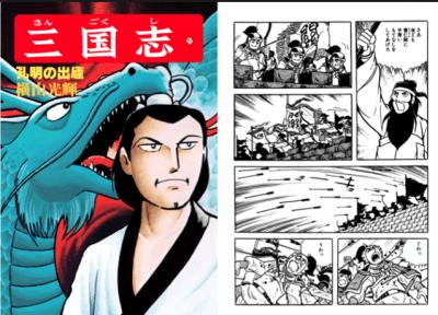 横山光輝「三国志」には漫画嫌いの大人も夢中!「史記」も学びのルーツに!