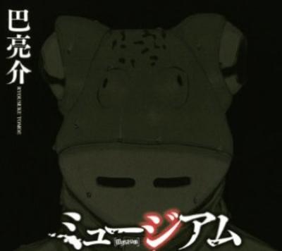 巴亮介「ミュージアム」禁断のサイコホラー漫画!あらすじネタバレ