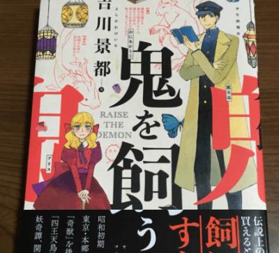 吉川景都の話題作「鬼を飼う」!昭和初期を舞台にした怪異譚がじわじわきてる!