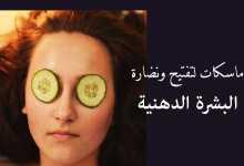 Photo of ماسكات لتفتيح ونضارة البشرة الدهنية