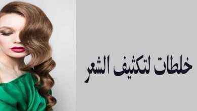 Photo of خلطات لتكثيف الشعر