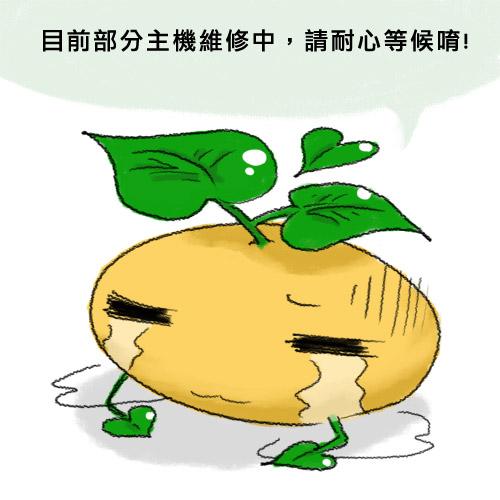 94.08.06 清境之旅(1) 台中找叔叔 @愛吃鬼芸芸