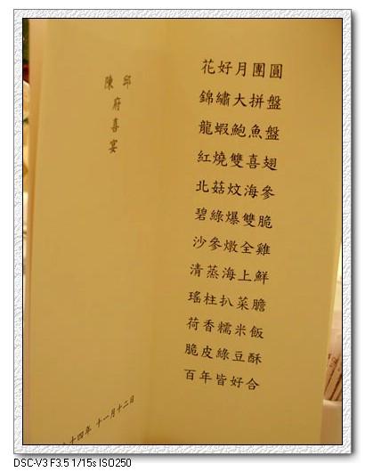 94.11.12 一天連吃兩攤喜酒之神旺飯店 @愛吃鬼芸芸