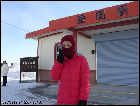 95.1.21 北海道冰凍餵豬泡湯之旅(19)–早餐+愛國車站 @愛吃鬼芸芸