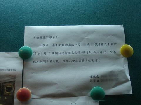 裝璜進度 4/10-4/14 @愛吃鬼芸芸