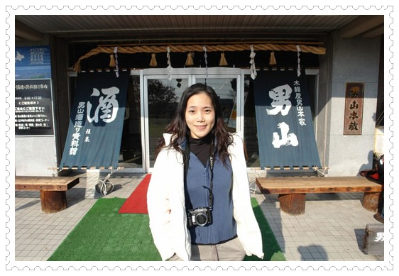 95.11.5北海道餵豬泡湯之旅(25)–男山造酒廠 @愛吃鬼芸芸