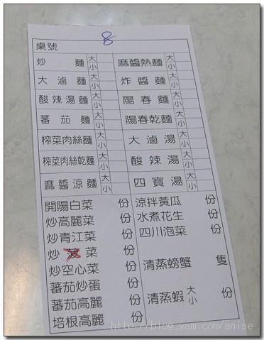 97.08.30 傳說中的南村小吃店 ( 小凱悅 ) @愛吃鬼芸芸