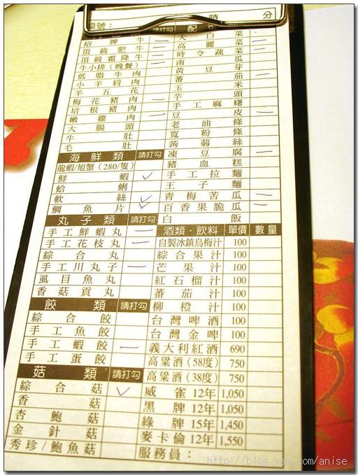 97.12.01 滿堂紅頂級麻辣鴛鴦火鍋 @愛吃鬼芸芸