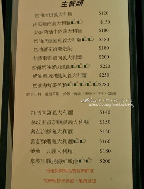 Al Dente Pasta義大利麵~捷運中山站旁平價好選擇