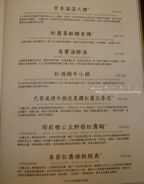 松露之家@SOGO敦南店,高貴不貴的松露饗宴!