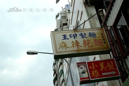 4一中街王印製麵002.jpg