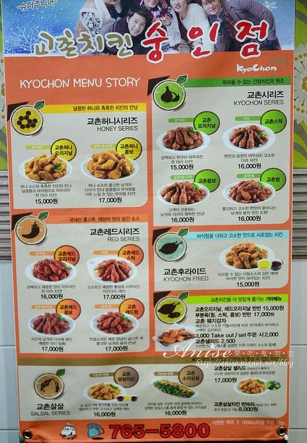 首爾美食~橋村炸雞(kyo chon),傳說中不吃不可之韓國美食