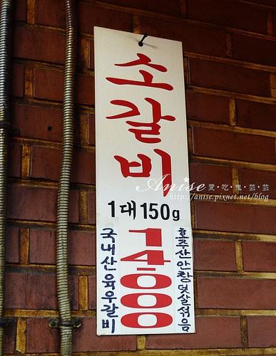 新村站站著吃韓牛_010.jpg
