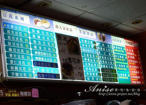 04_寧夏夜市古早味豆花002.jpg