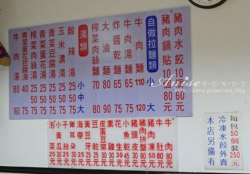 小樂天餃子館_008.jpg