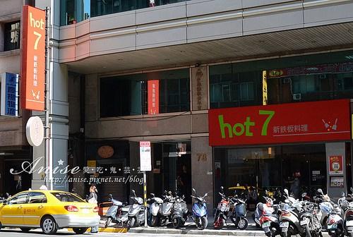 hot 7_001.jpg