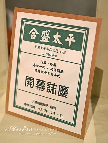 合盛太平_006.jpg