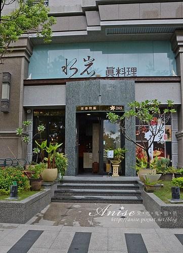 水岩 真料理_002.jpg