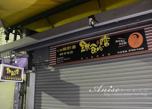 陳豬肝湯_018.jpg