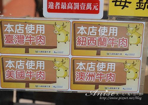 阿輝牛肉城全牛精燉涮涮鍋004.jpg