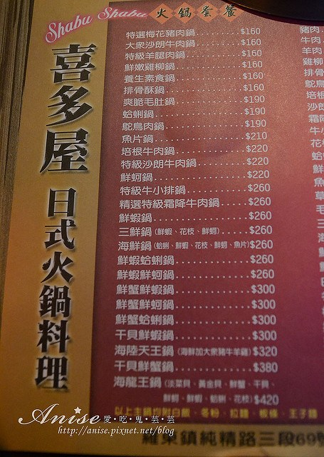宜蘭羅東美食.喜多屋日式涮涮鍋