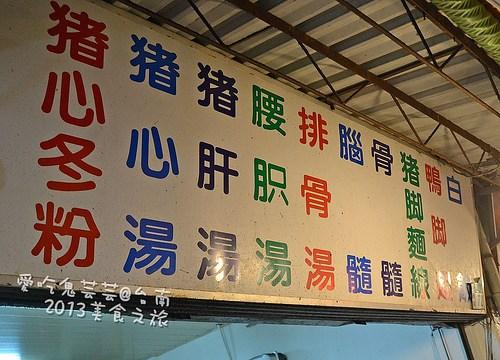 2_阿明豬心冬粉003.jpg