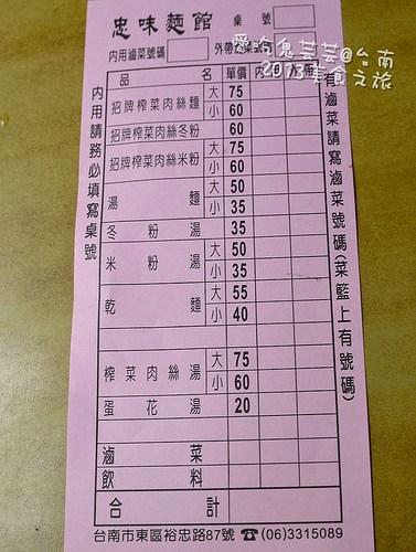 8_忠味麵館005.jpg