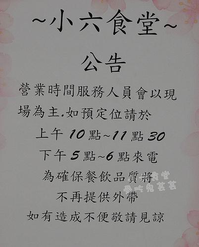 小六食堂002.jpg