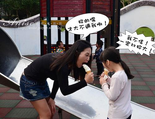 7-11北海道冰淇淋022.jpg