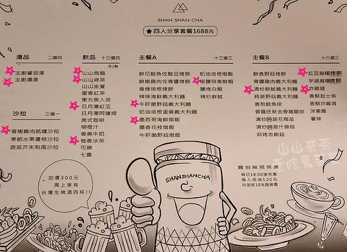 山山來茶內湖店,四人分享餐姊妹歡聚猴嗨三!
