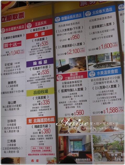 2014台北國際觀光博覽會~特價餐券懶人包+旅展優惠