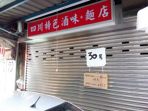 永吉路30巷美食~新埔客家板條(空軍涼麵旁)