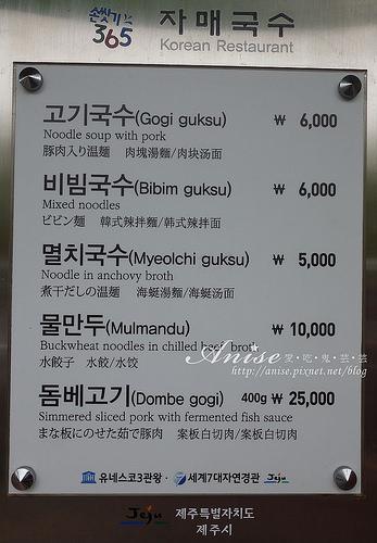 1濟州島大麥拌飯004.jpg
