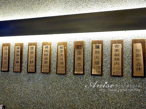 福樂麵店_003.jpg