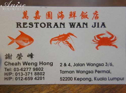 1馬來西亞萬嘉園海鮮飯店_002.jpg