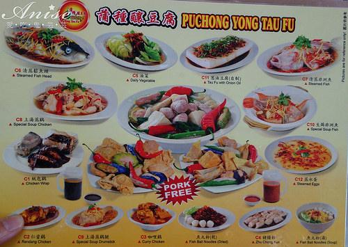 2馬來西亞蒲種釀豆腐_006.jpg
