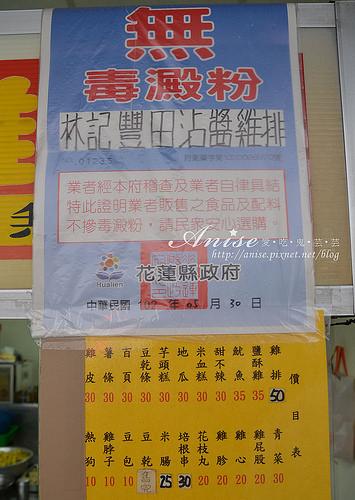 豐田沾醬雞排_005.jpg