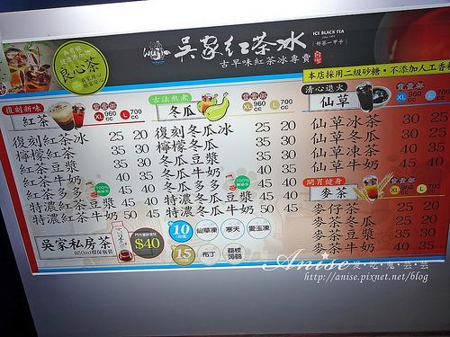 8小琉球海吳家紅茶冰_002.jpg