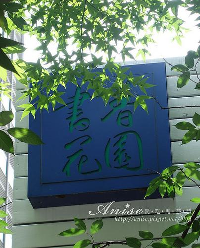 2書香花園003.jpg