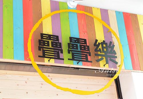 疊疊樂松菸店,彩虹疊疊樂創意無限