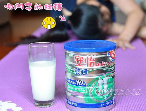 新安怡關鍵高鈣奶粉,守護三大行動力!