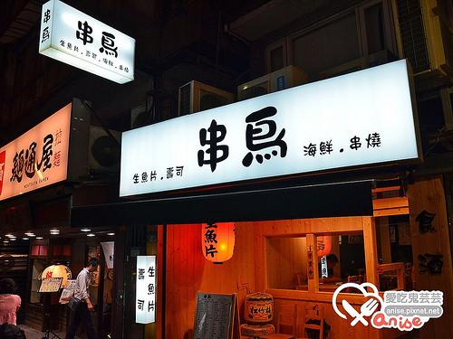 串鳥二店,喜知次一夜干超好吃!