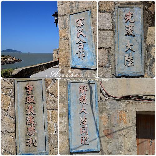 馬祖北竿.芹壁、午沙港